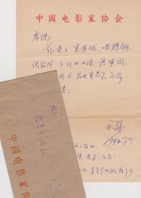 沈基宇旧藏,老作家,中国电影家协会区永祥信札一通一页,附实寄封