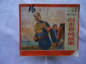 无产阶级国际主义战士 白求恩的故事【40开彩色连环画 带毛主席语录2页】