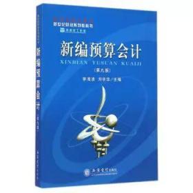新世纪财经系列教科书:新编预算会计(第九版)