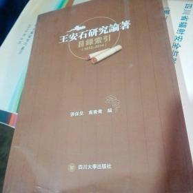 王安石研究论著索引(1912—2014)