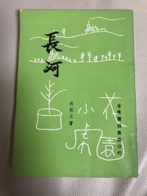 沈从文《长河》汇通书店出版1977年