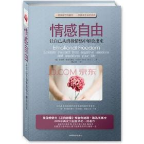 情感自由:让自己从消极情感中解放出来
