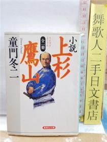 日文原版64开文库小说书と童门冬二 小说 上杉鹰山  全一册日语正版
