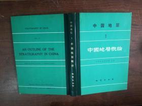 【2634  中國地層 1 中國地層概論   英漢對照 精裝  近全品