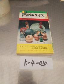 日本原版书——新常识