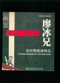 我有一支笔——廖冰兄各时期漫画精选  (20开)