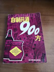 自制药酒900方