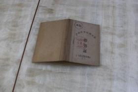 1964年2月签发使用的中国科学院图书馆借书证(无照片  有描述有清晰书影供参考)