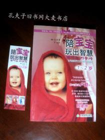 《陪宝宝玩出智慧:培养健康聪明宝宝的169个智慧游戏》1-2岁/附原书书签一枚