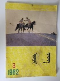 花的原野 1982.3  蒙文