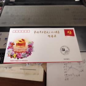 中国共产党成立九十周年特种纪念封【如图实物图】