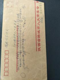 韩城市老领导李*录勋致老革命家陕西师范大学原书记李绵信封