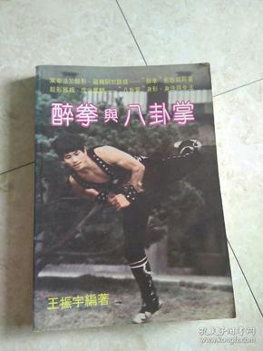《醉拳与八卦掌》80年前的港版书好些没有出版时间,此书版权页没注明出版时间
