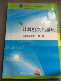 计算机文化基础 (高职高专版 第十版)