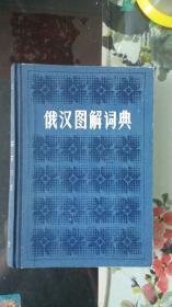 俄汉图解词典  003
