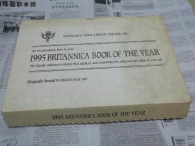 1995 Britannica Book of the Year (1995年大英百科年鉴)精装含外盒