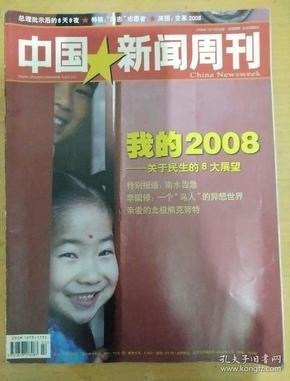 中国新闻周刊2008_2  我的2008-关于民生的8大展望