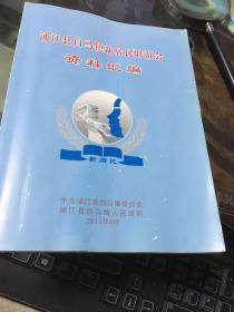 浦江县白马镇新居民联谊会资料汇编