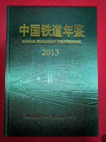 中国铁道年鉴  2013   精装