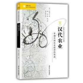 汉代农业:早期中国农业经济的形成