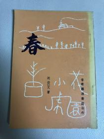 沈从文《春》汇通书店出版1977年