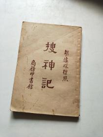 搜神记 商务印书馆