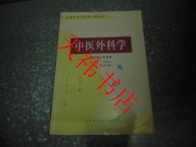 中医外科学(供中医士专业用)(内有勾划笔迹)