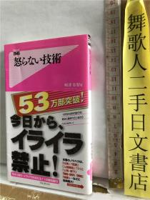 怒らない技术 嶋津良智 フォレスト出版 日文原版64开文库本综合书
