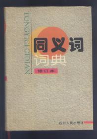 同义词词典 修订本