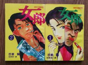 【漫画】女郎 (1、2完结版)