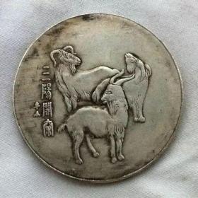 银元银圆收藏袁大头银元闹新春三羊开泰银圆中央造币厂银币银元