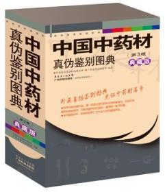 中国中药材真伪鉴别图典