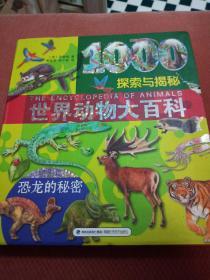 世界动物大百科1000探索与揭秘
