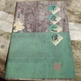 """不夜之侯:""""茶人三部曲""""第二部"""