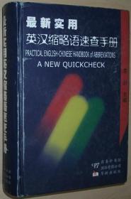 最新实用英汉缩略语速查手册