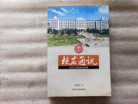 武大校友通讯.2002年第2辑