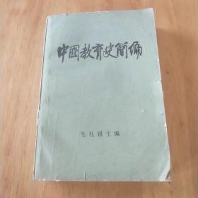 中国教育史简编