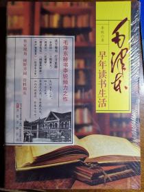 毛泽东读书生活【全新塑封】