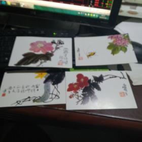 90年代潘天寿书画贺卡【空白未使用】4张一套折叠型