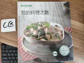 我的料理之路 -国际美善品食谱【精装本】(正版现货)