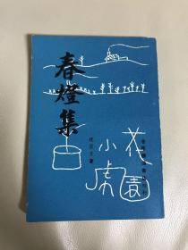 沈从文《春灯集》汇通书店出版1977年