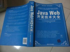 Java Web开发技术大全:JSP+Servlet+Struts+Hibernate+Spring