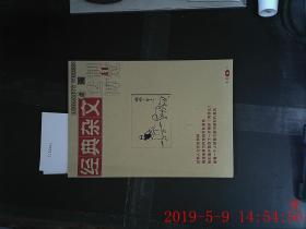 经典杂文 法制博览 2017.11月