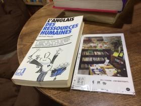 法文原版 Langlais des ressources humaines 英语人力资源