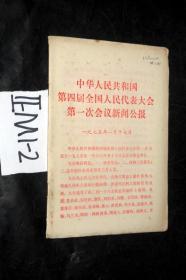 学习文选1975年第5号--中华人民共和国第四届全国人民代表大会第一次会议新闻公报