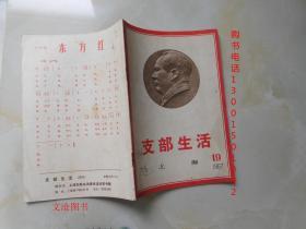 支部生活(上海1967年第19期)周刊 .有毛主席语录.