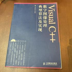 Visual C++数字图像处理典型算法及实现