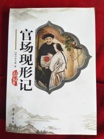 官场现形记中国古典文学名著