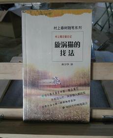 村上朝日堂日記 旋渦貓的找法:村上春樹隨筆系列