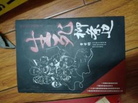 生死柳条边(闯关东长卷系列)签名本